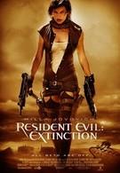 Обитель зла 3: Вымирание (2007)