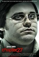 Глава 27 (2007)
