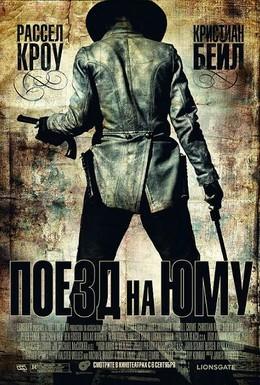 Постер фильма Поезд на Юму (2007)