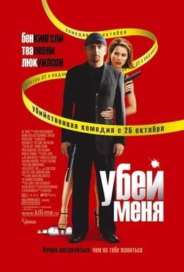 Постер фильма Убей меня (2007)