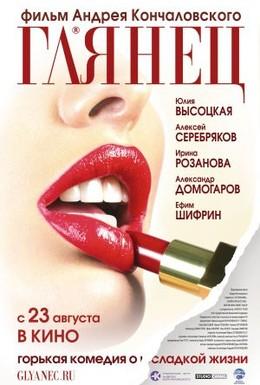 Постер фильма Глянец (2007)