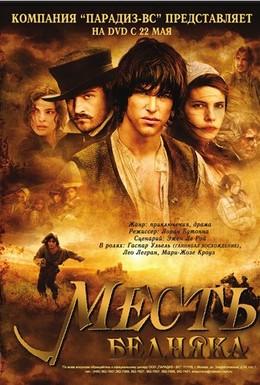 Постер фильма Месть бедняка (2007)