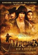 Месть бедняка (2007)