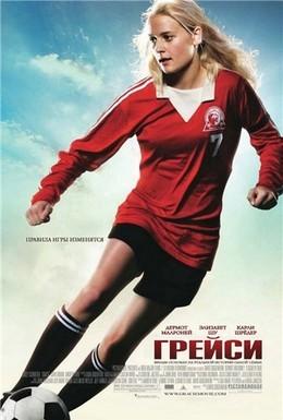 Постер фильма Грейси (2007)