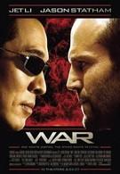 Война (2007)