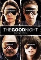 Спокойной ночи (2007)