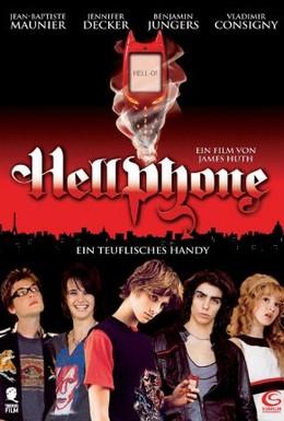 Постер фильма Чертов мобильник (2007)