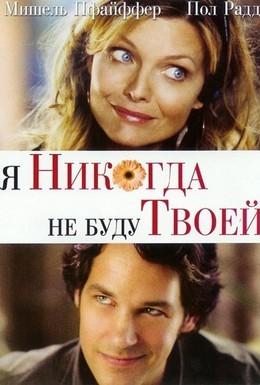 Постер фильма Я никогда не буду твоей (2007)