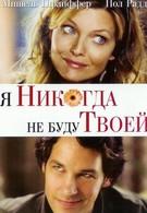 Я никогда не буду твоей (2007)