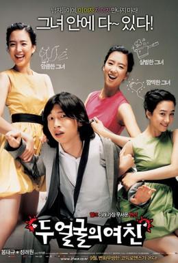 Постер фильма Два лица моей девушки (2007)