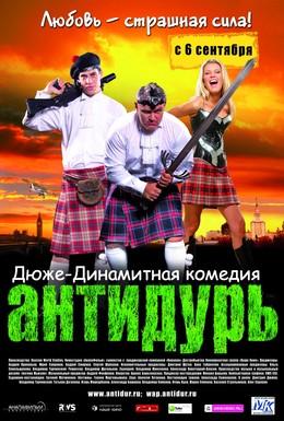 Постер фильма Антидурь (2007)
