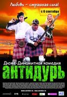 Антидурь (2007)