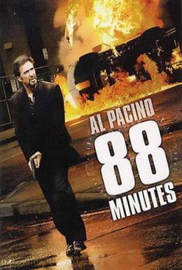 Постер фильма 88 минут (2007)