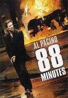 88 минут (2007)