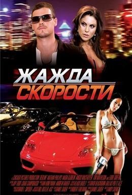 Постер фильма Жажда скорости (2007)