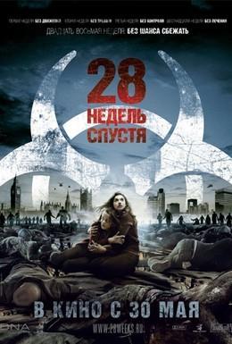Постер фильма 28 недель спуcтя (2007)