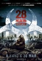 28 недель спуcтя (2007)