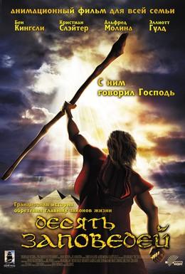 Постер фильма Десять заповедей (2007)