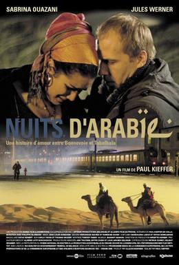 Постер фильма Арабские ночи (2007)