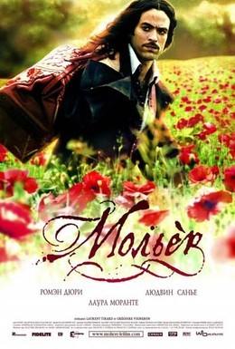 Постер фильма Мольер (2007)