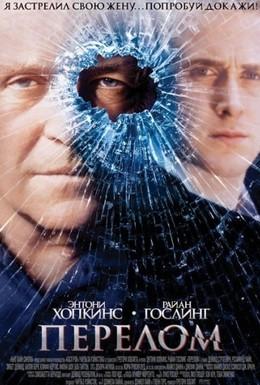 Постер фильма Перелом (2007)