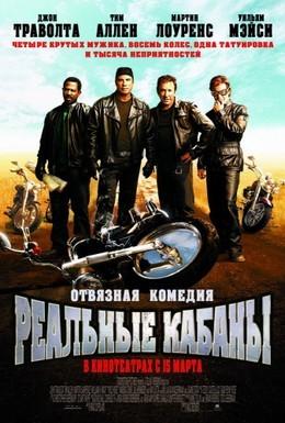 Постер фильма Реальные кабаны (2007)