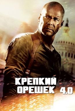 Постер фильма Крепкий орешек 4.0 (2007)