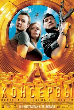 Постер фильма Консервы (2007)