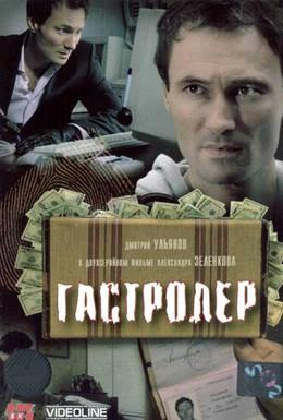 Постер фильма Гастролер (2007)