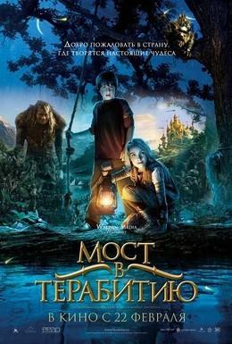 Постер фильма Мост в Терабитию (2007)
