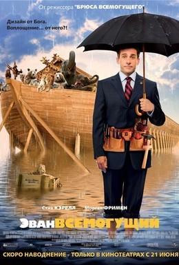 Постер фильма Эван Всемогущий (2007)