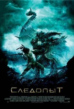 Постер фильма Следопыт (2007)