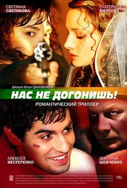 Постер фильма Нас не догонишь (2007)