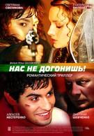 Нас не догонишь (2007)