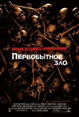 Постер фильма Первобытное зло (2007)