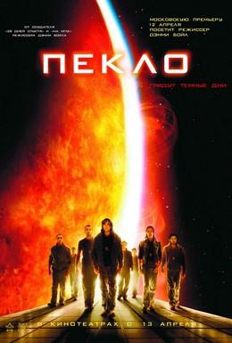 Постер фильма Пекло (2007)