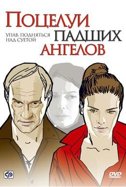 Постер фильма Поцелуи падших ангелов (2007)