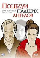 Поцелуи падших ангелов (2007)