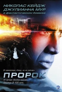 Постер фильма Пророк (2007)