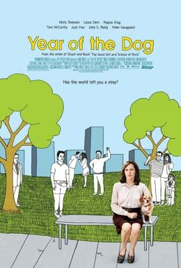 год собаки 2007 фильм