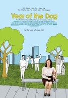 Год собаки (2007)
