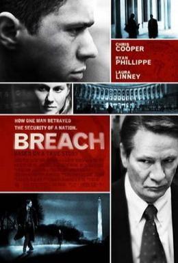Постер фильма Измена (2007)