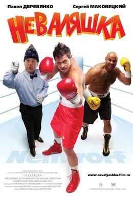 Постер фильма Неваляшка (2007)