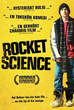 Постер фильма Гранит науки (2007)
