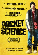Гранит науки (2007)
