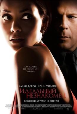 Постер фильма Идеальный незнакомец (2007)