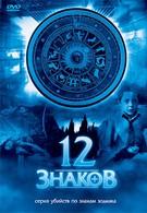 12 знаков (2007)