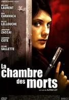 Комната смерти (2007)
