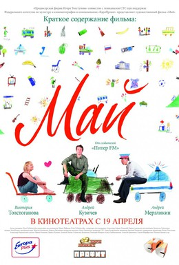 Постер фильма Май (2007)