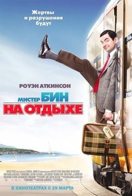 Постер фильма Мистер Бин на отдыхе (2007)